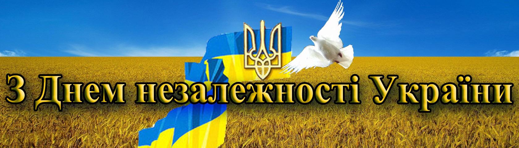 "Результат пошуку зображень за запитом ""вітання з днем незалежності україни"""