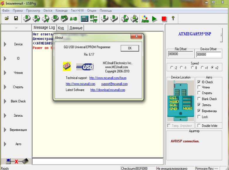 Софт для программаторов Willem USB GQ-3X GQ-4X - Каталог